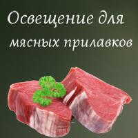 Освещение мясных прилавков